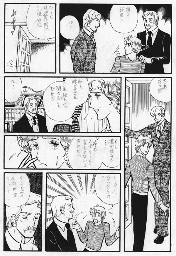 Mangazeichnung